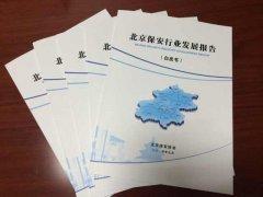 《北京同乐城官网行业发展报告》正式发布